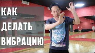 ►КАК ДЕЛАТЬ ВИБРАЦИЮ В ТАНЦЕ | как танцевать дабстеп & поппинг