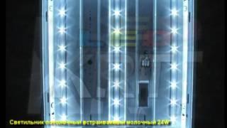 Светильник потолочный встраиваемый молочный 24W(Встраиваемые офисные светодиодные светильники уже зарекомендовали себя для освещения в офисах, больницах,..., 2012-02-17T18:39:49.000Z)