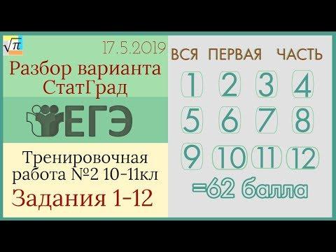 Разбор варианта ЕГЭ Статград от 17 мая 2019 (№1-12)