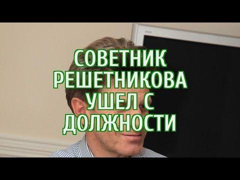 🔴 В Прикамье покинул пост советник главы региона по медицине