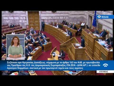 Ομιλία Κυριάκου Μητσοτάκη στη Βουλή για τον Πρωτογενή Τομέα