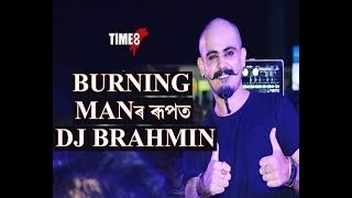 Gambar cover ৰাজপথত পেট্ৰ'ল ঢালি DJ Bahmin এ জ্বলালে গাড়ী