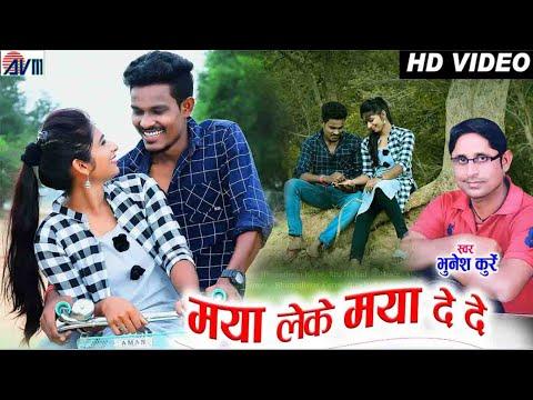 Bhunesh Kurrey   Rita   Cg Song   Maya leke Maya Dede   Ashwani Sahu   Keshri  Chhattisgarhi Geet