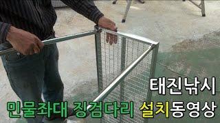 태진낚시 20170511 민물좌대 징검다리 설치동영상