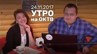 «Кривляющийся директор» Марина Радаева уволена из школы - Утро на ОКТВ - 24 ноября
