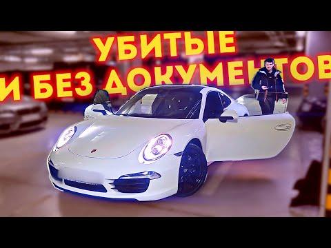 НАЙТИ ЗА ДЕНЬ: Porsche 911 в Москве