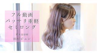 【フル動画】バッサリ重軽セミロング 熊本美容室FLAVIA【バッサリ】