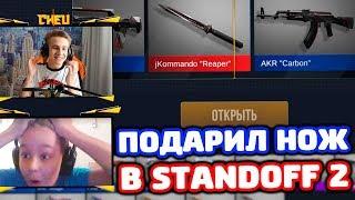 ПОДАРИЛ НОЖ ПОДПИСЧИКУ В STANDOFF 2!...