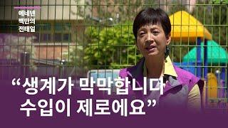"""[백만의전태일] 방과후강사 김경희 """"코로나로 …"""