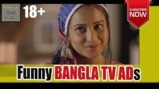 Funny Bangla-Hindi TV ADs । Funny tv ads । Funny tv ads commercials