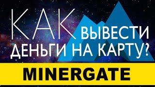 MinerGate - как выводить деньги на карту или крипто-кошелёк?
