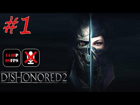 Dishonored 2 #1 - Башня Дануолла
