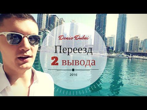 Мой переезд в Дубай: 2 вывода и 150 евро.