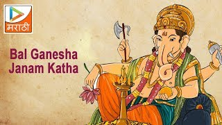 Bal Ganesha Janam Katha   Marathi Story   गणेश चतुर्थी 2017
