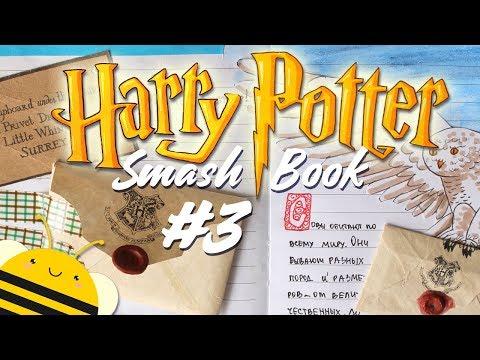 Мой Гарри Поттер смэшбук #3 | Идеи для оформления Почтовые совы и письма