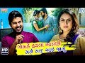 Gomde Farva Aayo Ne Mane Yaad Aai Janu | Chini Raval | Samarth Sharma | New Gujarati Love Song