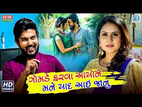 Gomde Farva Aayo Ne Mane Yaad Aai Janu | Chini Raval | Samarth Sharma | New Gujarati Love Song
