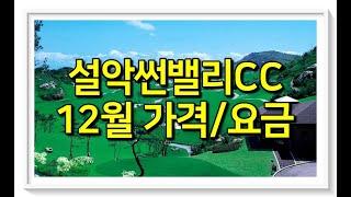 설악썬밸리CC 12월 가격/요금 안내