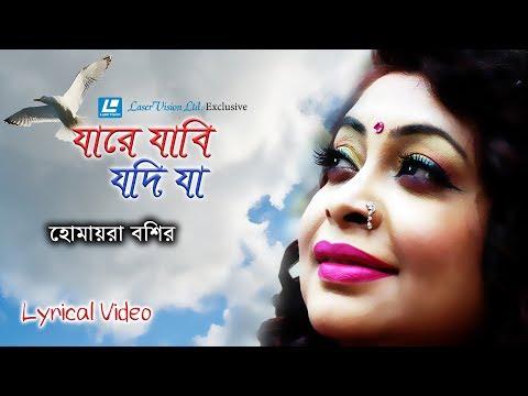 Jare Jabi Jadi Ja | Humaira Bashir | Lyrical Video | Ogo Priyotoma | Laser Vision