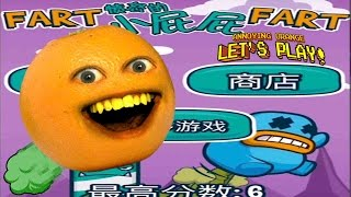 Annoying Orange Plays - Fart Fart!