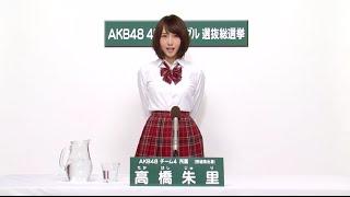 AKB48 45thシングル 選抜総選挙 アピールコメント AKB48 チーム4所属 高...