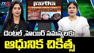 Health File: Dr Kalpana Suggestions For Skin And Hair Problems | Partha Dental Clinics | TV5 News