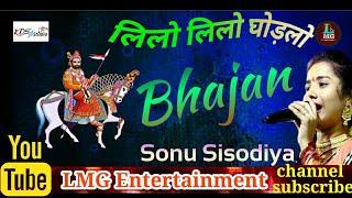Leelo leelo Ghodo Rama. Bhajan-Sonu Sisodiya- jaglur liveLMG entertainment ek saam baba Ramdevji ke