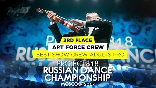 ART FORCE CREW 3RD PLACE SHOW ADULTS PRO RDC17 Project818 Russian Dance Championship