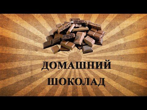 Шоколад в домашних условиях