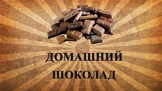 Как сделать шоколад в домашних условиях!!!!!(, 2015-12-22T12:58:20.000Z)