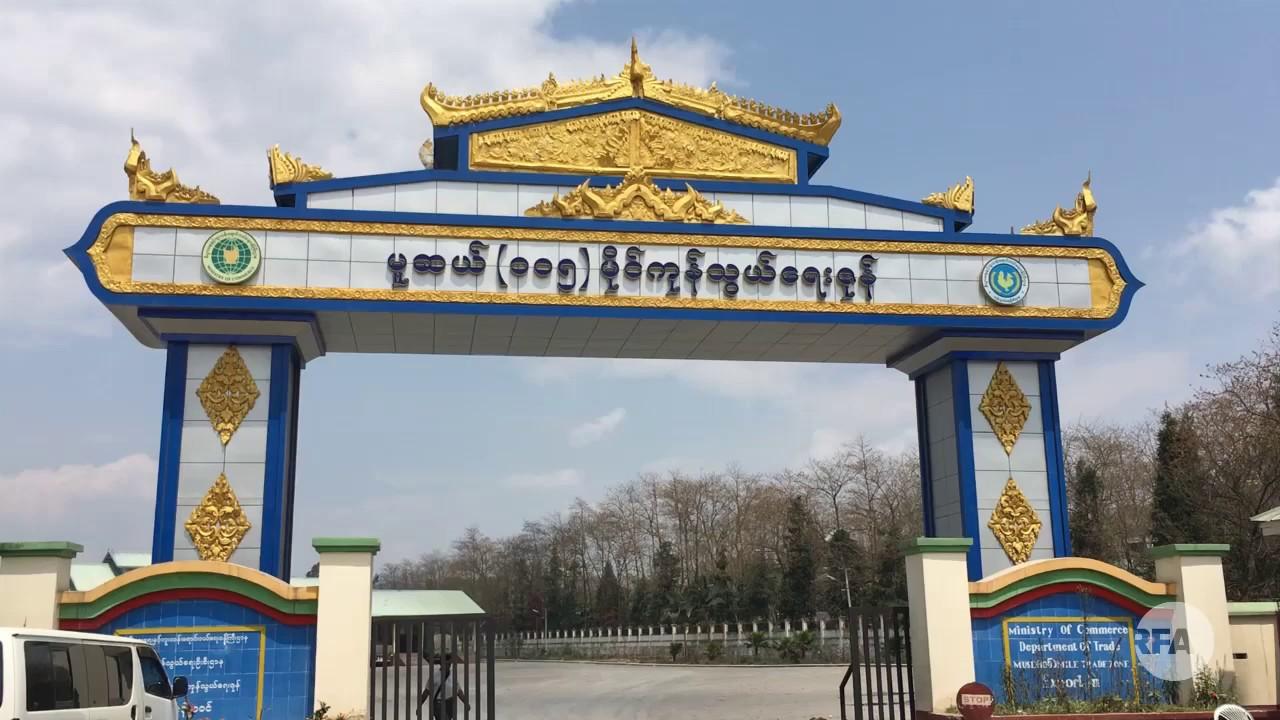 တရုတ်- မြန်မာနယ်စပ် ကုန်သွယ်ရေး ...
