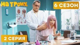 ИЗЛЕЧИЛ ПАЦИЕНТКУ В БОЛЬНИЦЕ - На троих - 6 СЕЗОН - 2 серия | ЮМОР ICTV
