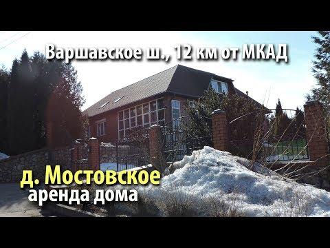 аренда дома мостовское | снять дом новая москва | снять дом варшавское шоссе