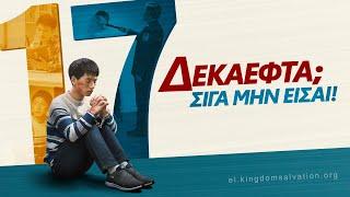Ελληνική ταινία 2019 «17; Σιγά μην είσαι!» Η αληθινή ιστορία ενός νεαρού χριστιανού που υπέστη διώξεις από το Κινεζικό Κομμουνιστικό Κόμμα (Τρέιλερ)