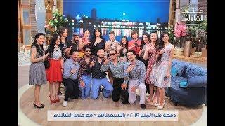 اللقاء الكامل مع دفعة طب المنيا 2019 بالسبعيناتي في معكم منى الشاذلي