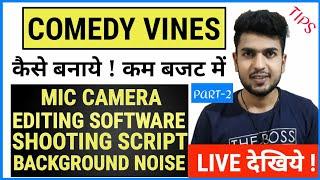 Comedy Vines कैसे बनाये ! | कौनसा MIC,CAMERA यूज़ करे | Background Noise कैसे Remove करे [PART-2]