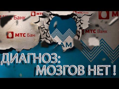 МТС БАНК | ЗАЧЕМ МОЗГ ОН ПРОСТО НЕ НУЖЕН КОЛЛЕКТОРУ | Как не платить кредит | Кузнецов | Аллиам