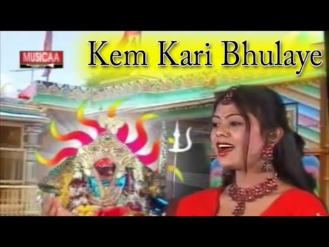 Kavita Das Gujarati Garba 2016 | New Gujarati Garba Song | Chehr Mane Kem Kari Bhulaye