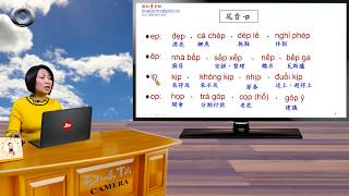 教學越南語 - 尾音 P _ 陳紅鸞老師
