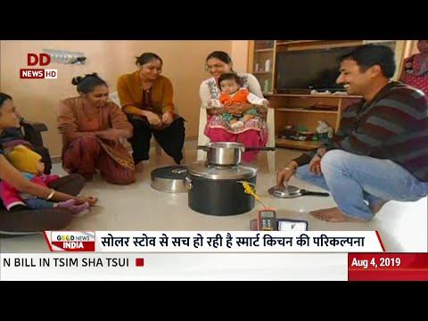 Solar Stove™ - UNesar on DD News (Good News India Show)!