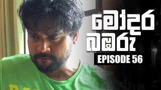Modara Bambaru | මෝදර බඹරු | Episode 56 | 08 - 05 - 2019 | Siyatha TV Thumbnail