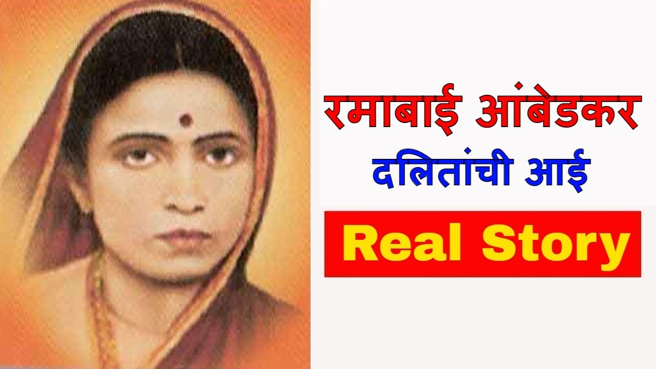 दलितांची आई रमाबाई भीमराव आंबेडकर / Ramabai Bhimrao Ambedkar biography