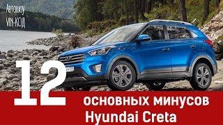 Hyundai Creta 12 основных минусов смотреть