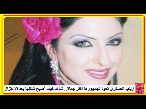 زينب العسكري تعود لجمهورها أكثر جمالا.. شاهد كيف أصبح شكلها بعد الاعتزال