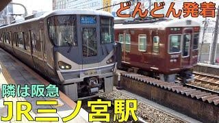 JR三ノ宮駅
