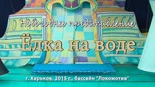 Ёлка на воде 2015. Новогоднее представление.