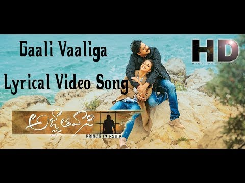 Agnathavasi Gaali Vaaluga Lyrical Video...