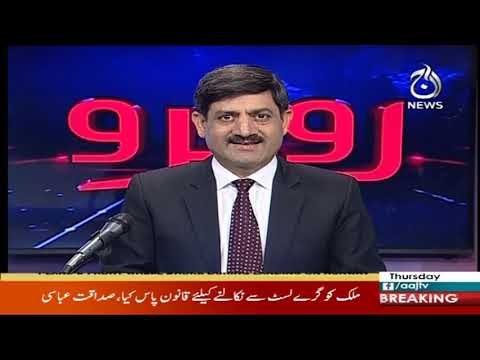 Rubaroo | 17 September 2020 | Aaj News | AF1I