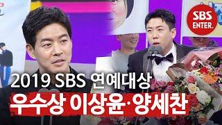 '이상윤X양세찬' 몸 사리지 않는 열정으로 쇼·버라이어티 부문 '우수상' | 2019 SBS 연예대상(SBS Entertainment AWARDS) | SBS Enter.