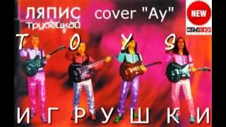 Іграшки - АУ (Ляпіс Трубецкой Cover)